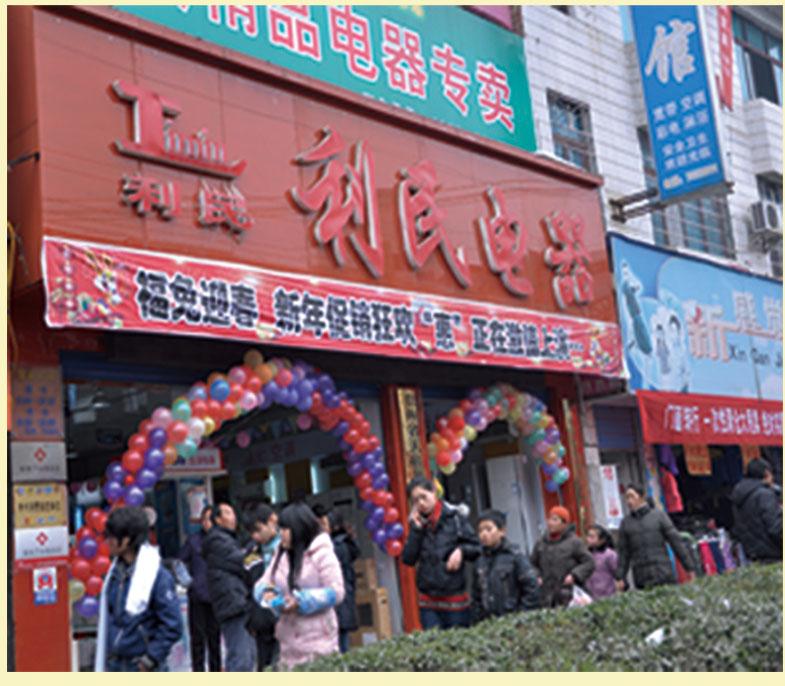 商场家电装修图,风景装饰变形黑白,青岛电视台张川和玉梦结婚了吗