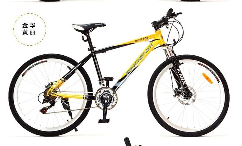 凤凰自行车,26寸双碟刹减震
