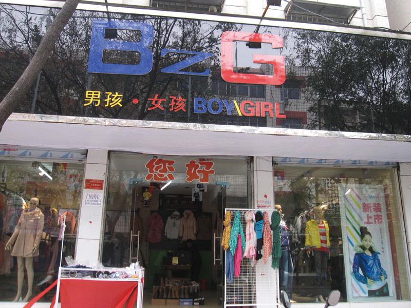 服装店,因本店另有发展,现急转本店,本店店面70平方米,位于街高清图片