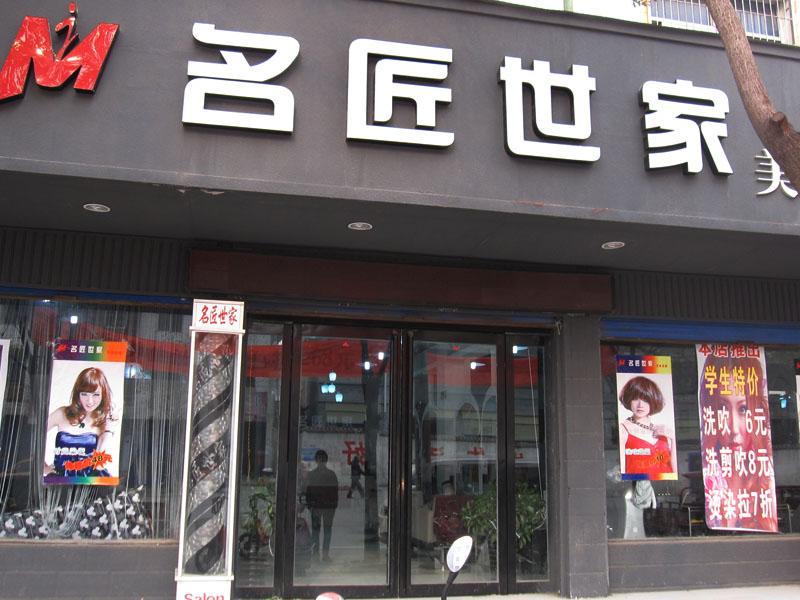 鞋子店招头像圆形