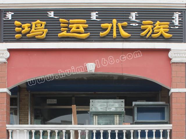 水族店招牌设计