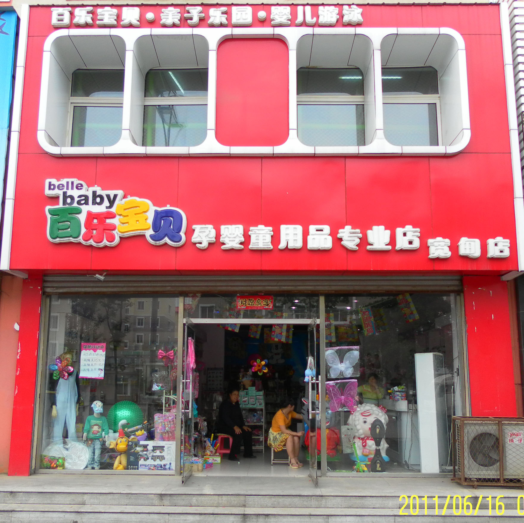 百乐宝贝孕婴童用品专营店