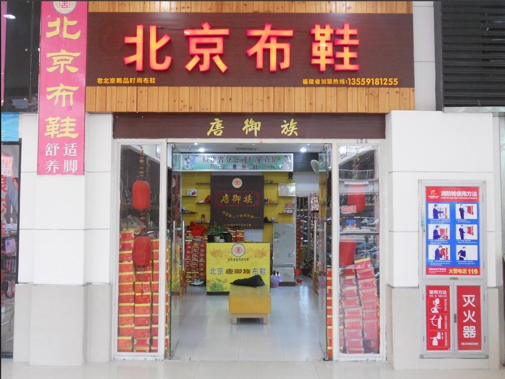 老北京布鞋-唐御族福州专卖