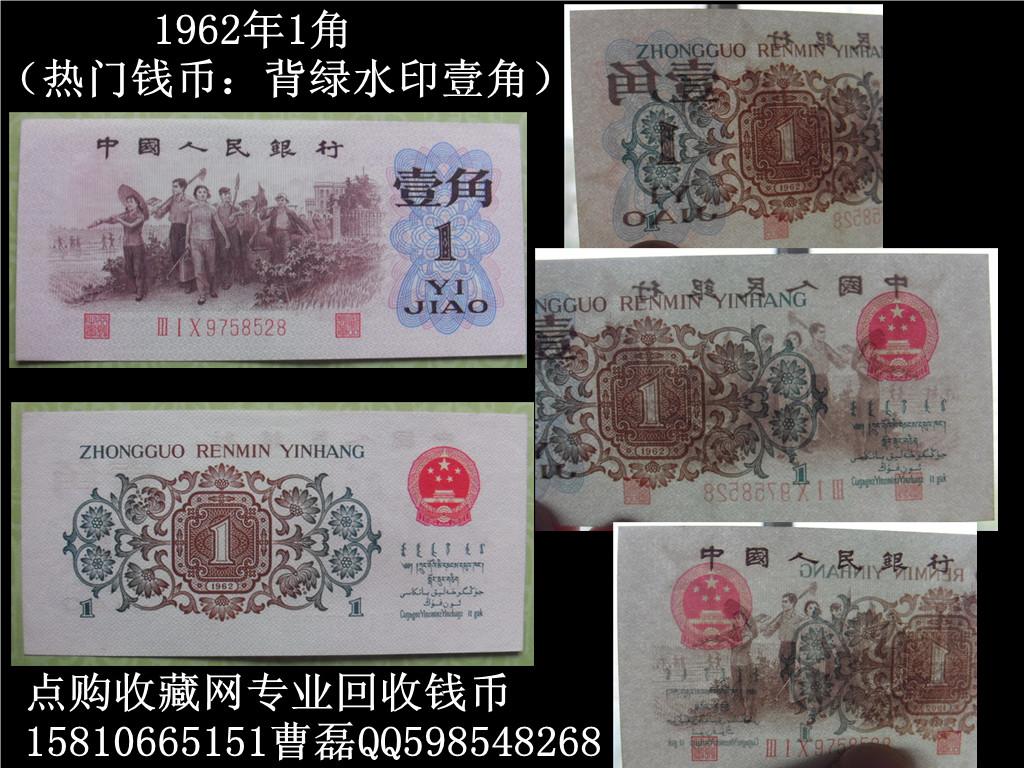 老版人民币收藏价格_老版人民币回收价格?- _汇潮装饰网