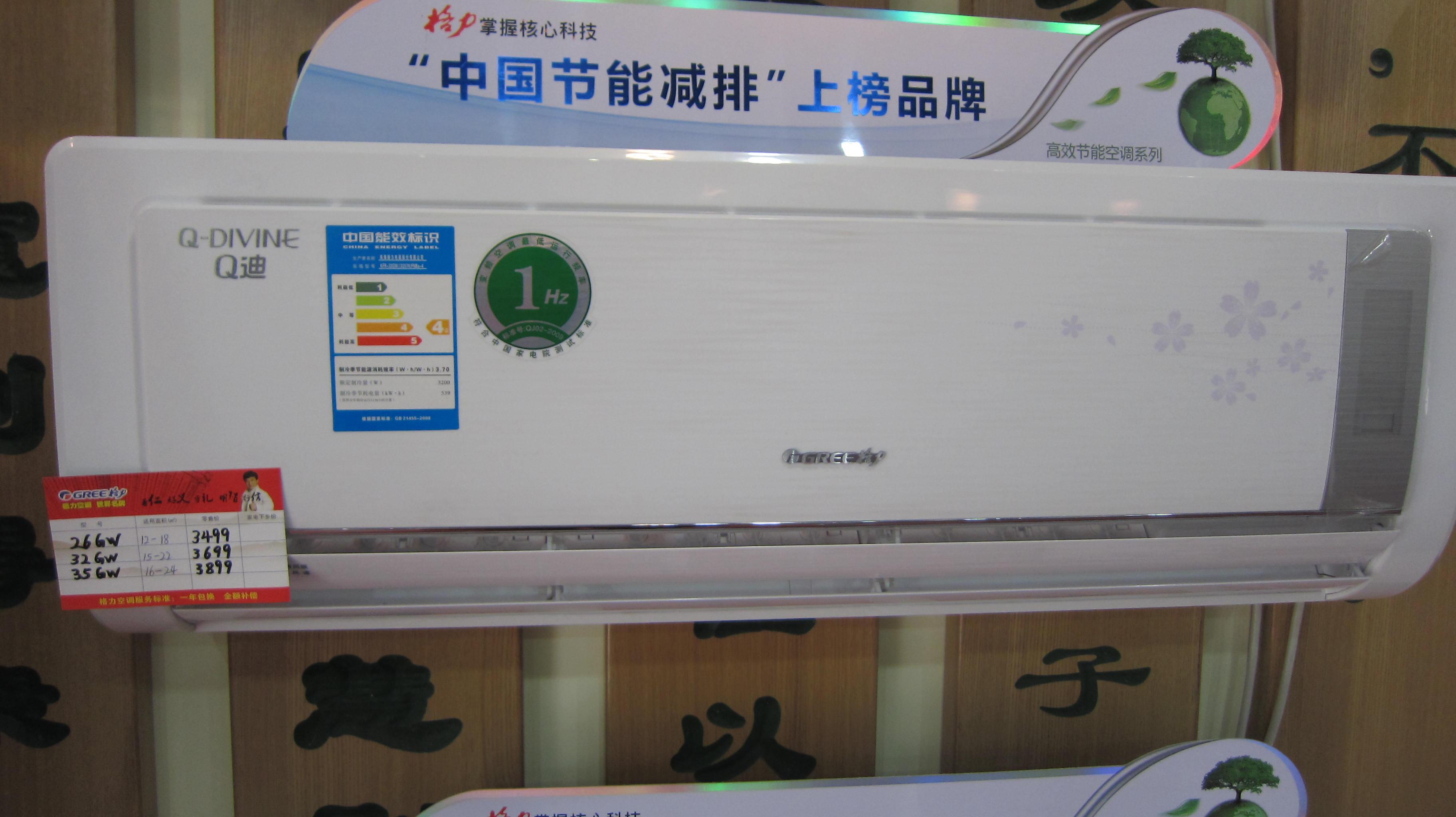 格力变频空调1p