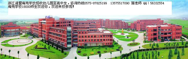 浙江海亮天马学校2012年招收幼儿园至高中生