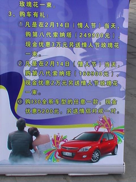 北京现代宿州万上4S店 情人节赏车送大礼高清图片