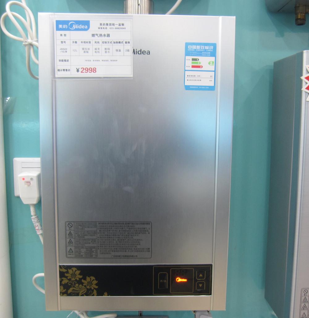 热水器燃气类型:天然气