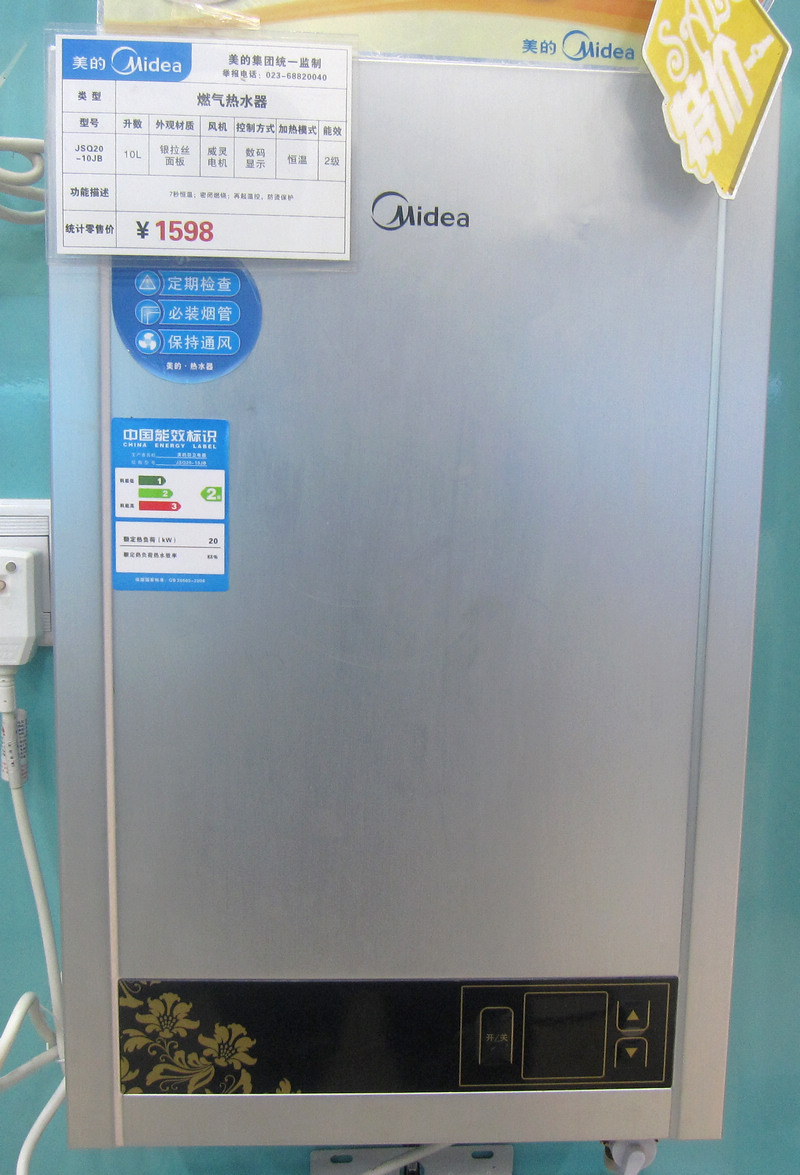 美的燃气热水器jsq20-10jb