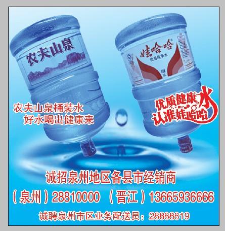 福建泉州市晋江,娃哈哈桶装水