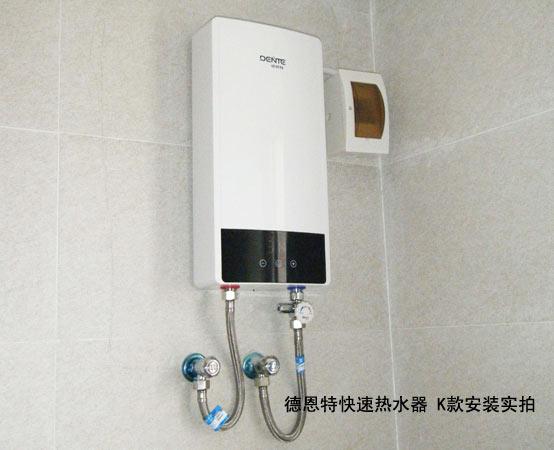 德恩特电热水器安装案例浏览人数:182人