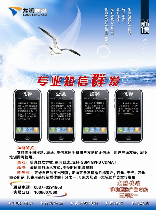 龙腾小说手机版块