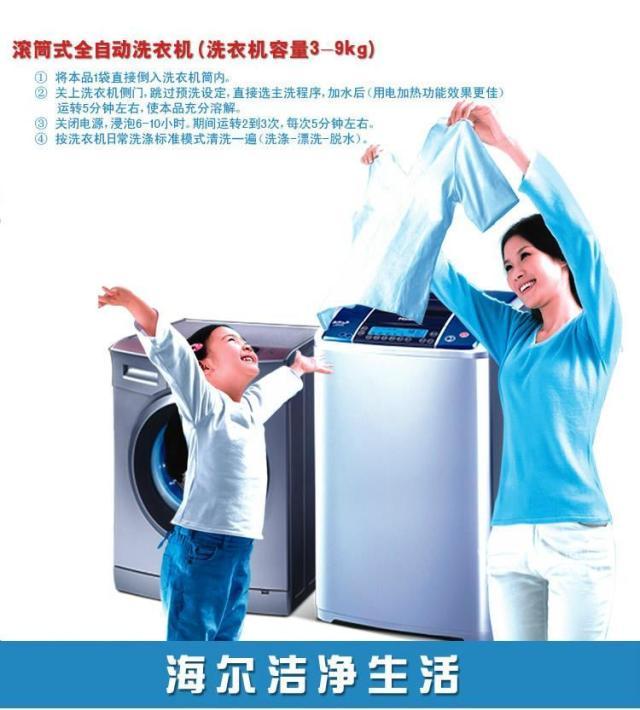特价海尔正品洗衣机桶洗剂