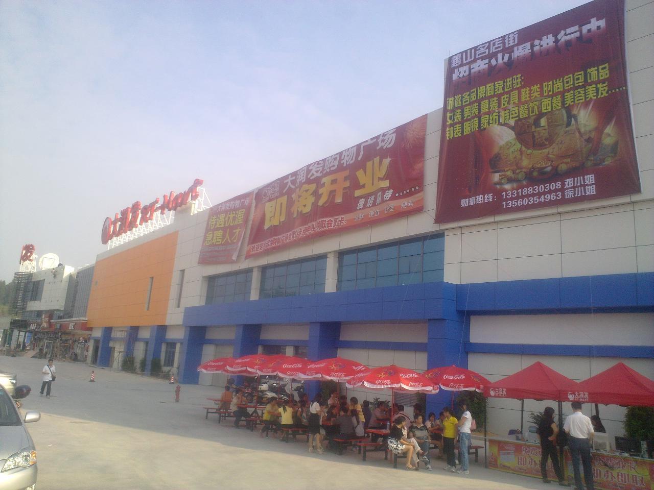 鹤山凤凰新都荟商业中心是目前鹤山最大的购物广场,总面积超过5万平方