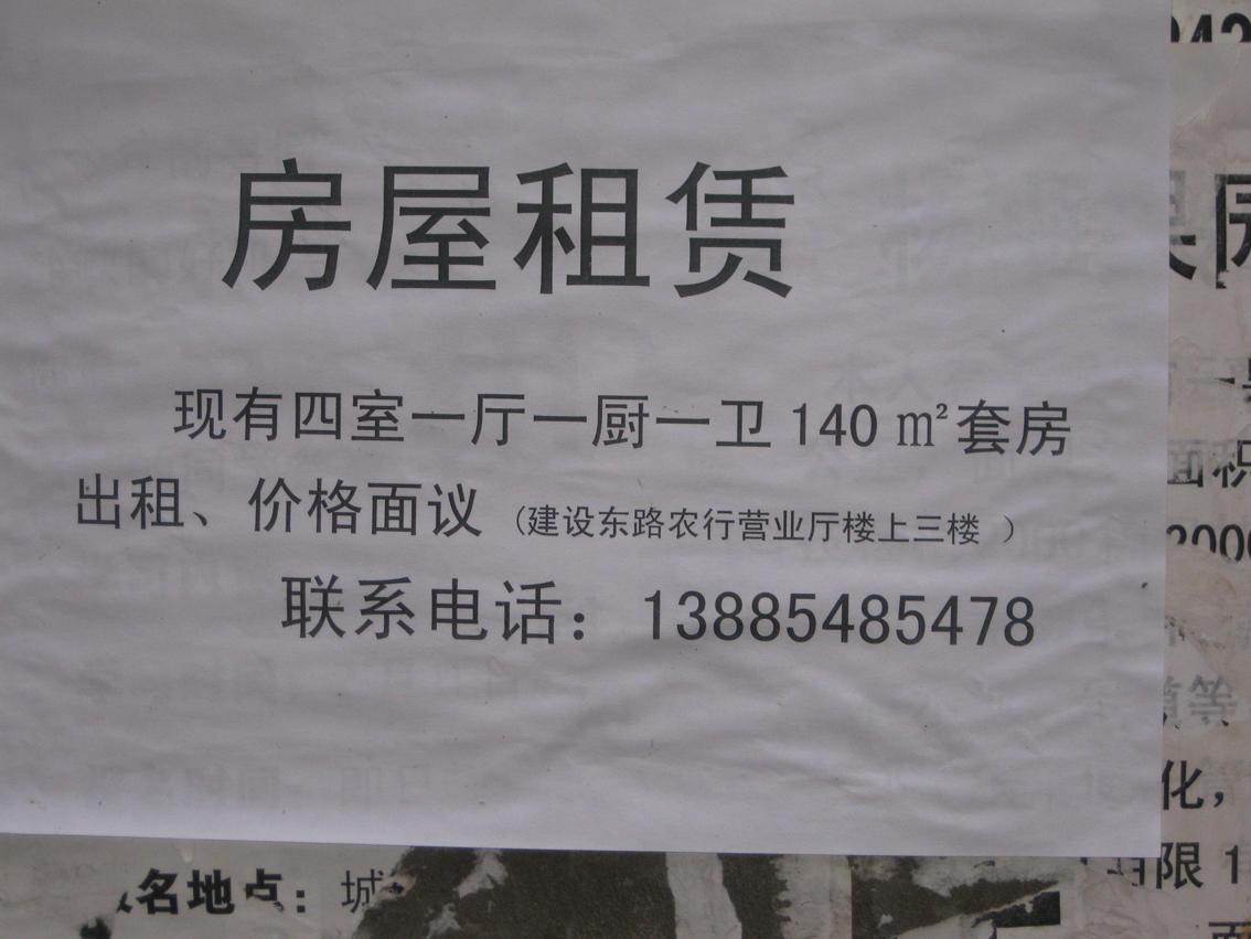 出租房屋内衣分享; 房屋出售广告图片_房屋出售,房屋出售海报图片图片