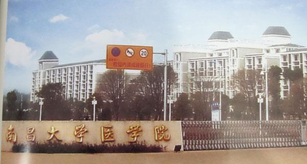 南昌大学医学院_家居街
