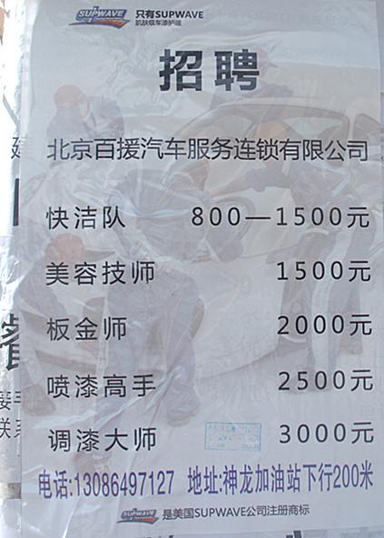 北京北源汽车招聘高清图片