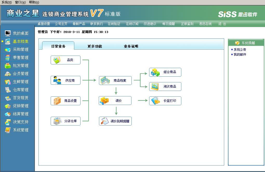 餐饮财务管理软件便宜价格 用友t3财务管理软