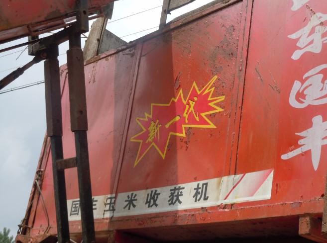 出售东方红农用拖拉机带玉米联合机 博兴在线 高清图片