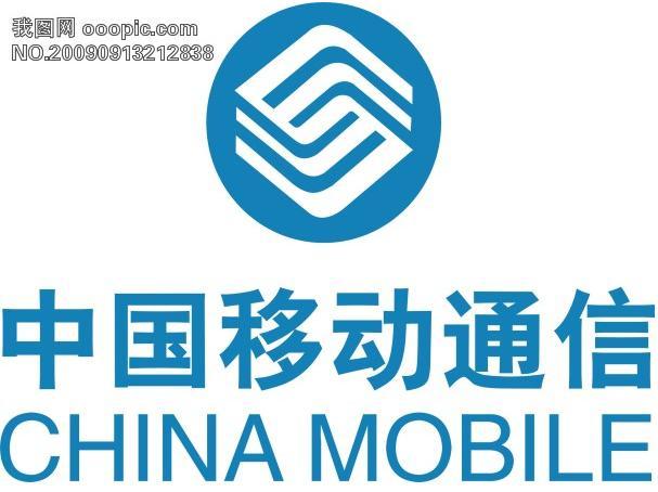 中国移动x_