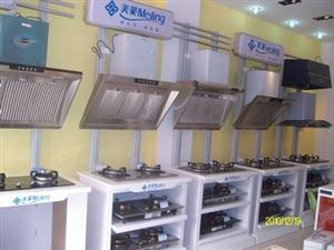 定远美菱厨卫电器专卖店