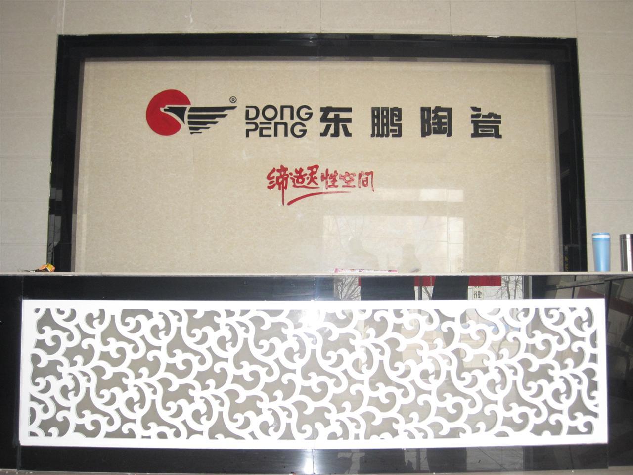 襄汾冠珠陶瓷.东鹏瓷砖 家居街 襄汾在线 高清图片