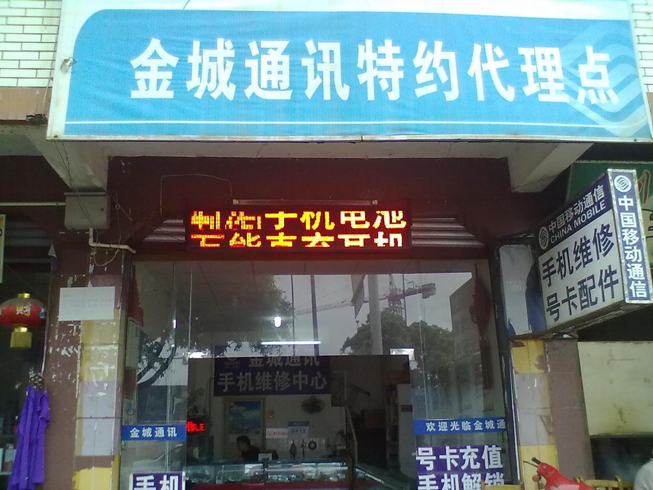 店铺门面 手机店装修效果图 手机店门头 手机店pop手写海报