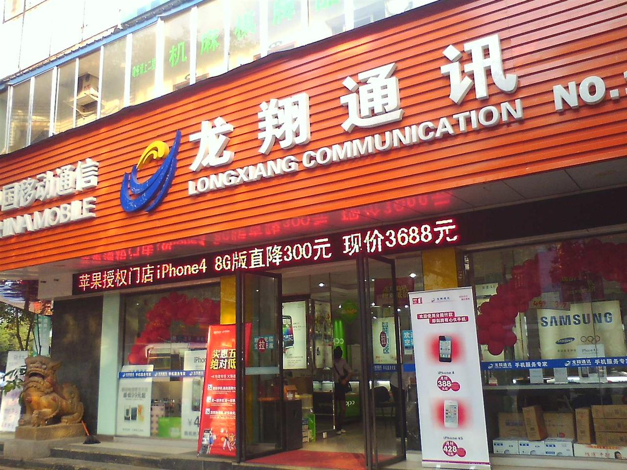 找商家 金堂龙翔通讯  店铺信誉:(信用积分 1分) 截止目前本商户访问