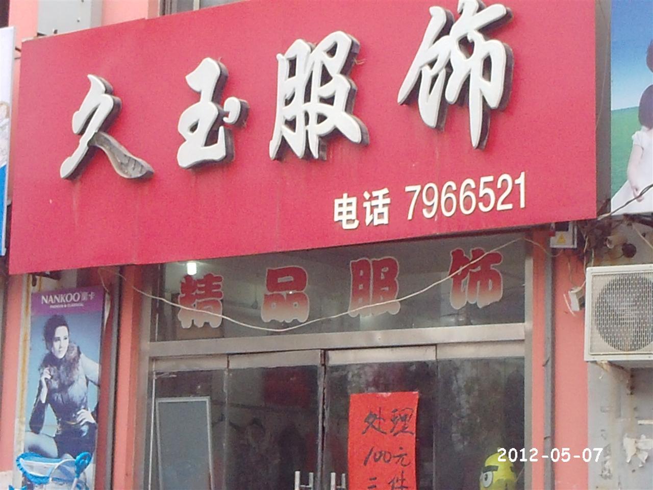 莘县燕塔超市_网上逛街
