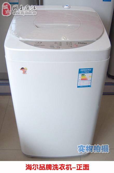 【团洗衣机】海尔波轮全自动洗衣机