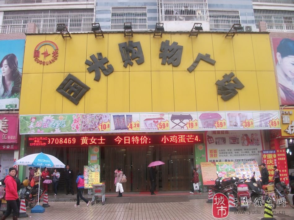 于都国光超市 2012年于都县 文明服务 诚信经营 受消费者欢迎的商家评