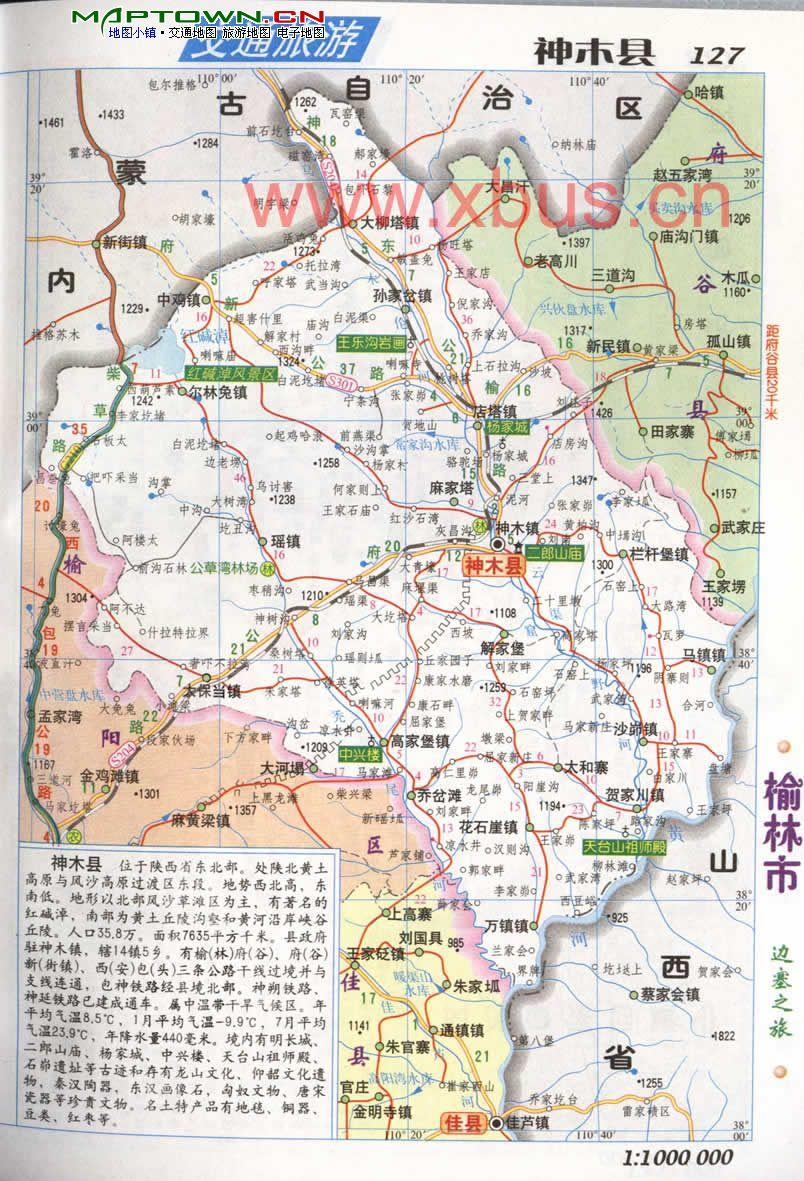 陕西省神木县
