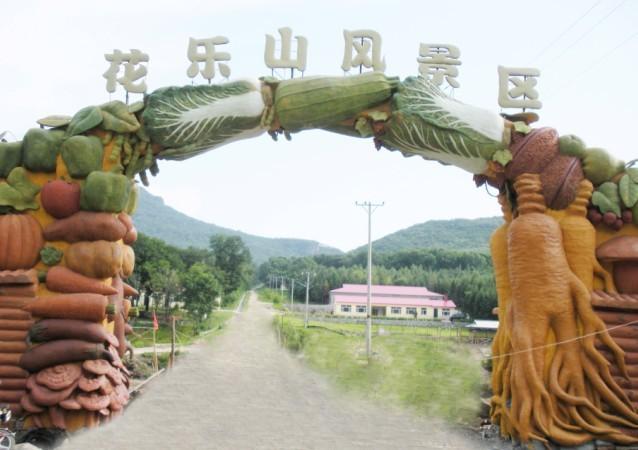 宾县花乐山风景区