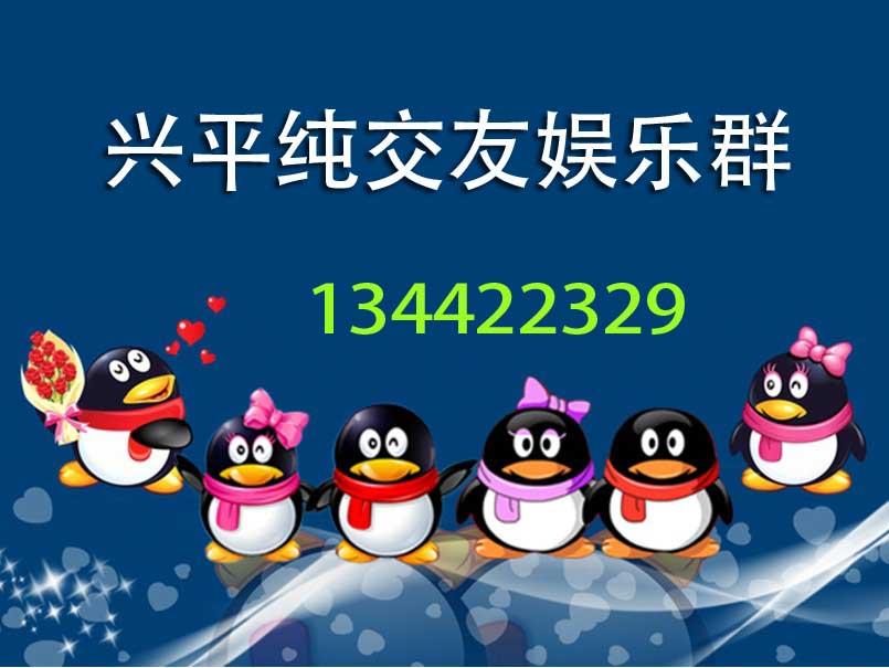 10077.兴平纯交友娱乐群