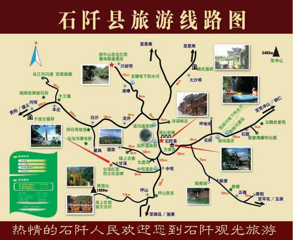 石阡旅游路线图
