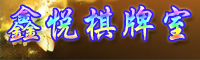 鑫悦棋牌室