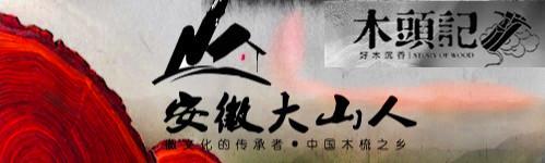 安徽大山人竹木工艺品有限公司