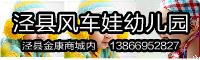 泾县风车娃幼儿园