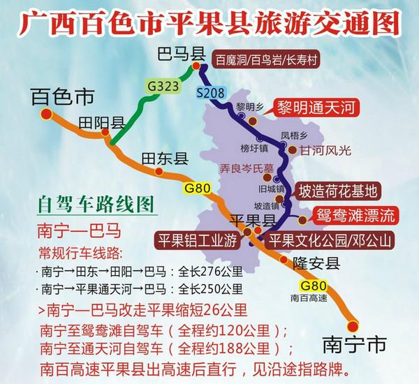 百色机场距离平果县城95公里,全程高速直达.