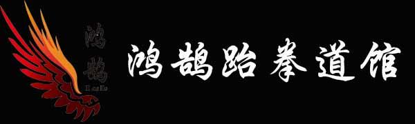 鸿鹄跆拳道武馆
