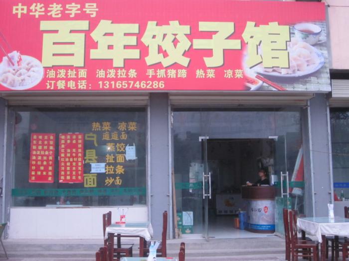 """百年饺子馆_阎良美食街""""招牌菜大比拼""""活动"""