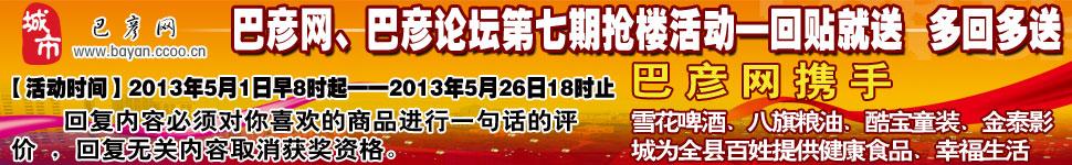 http://images.ccoo.cn/vote/2013521/201352114041544.jpg