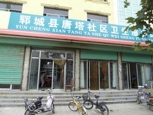 郓城县唐塔社区医疗服务站图片