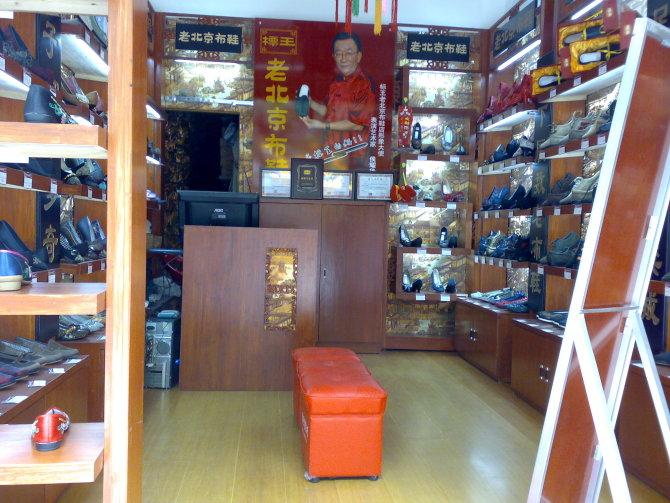 标王老北京布鞋大足专卖店黄页画册