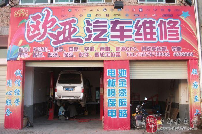 汽修厂标语_汽车修理厂宣传标语_汽车修理厂宣传标语高清图片