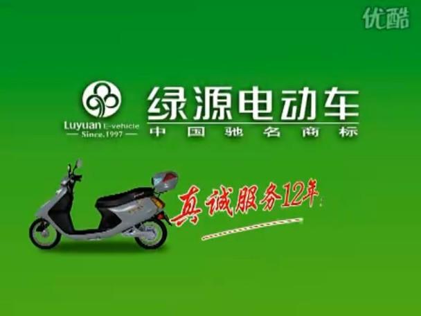 绿源电动车服务篇