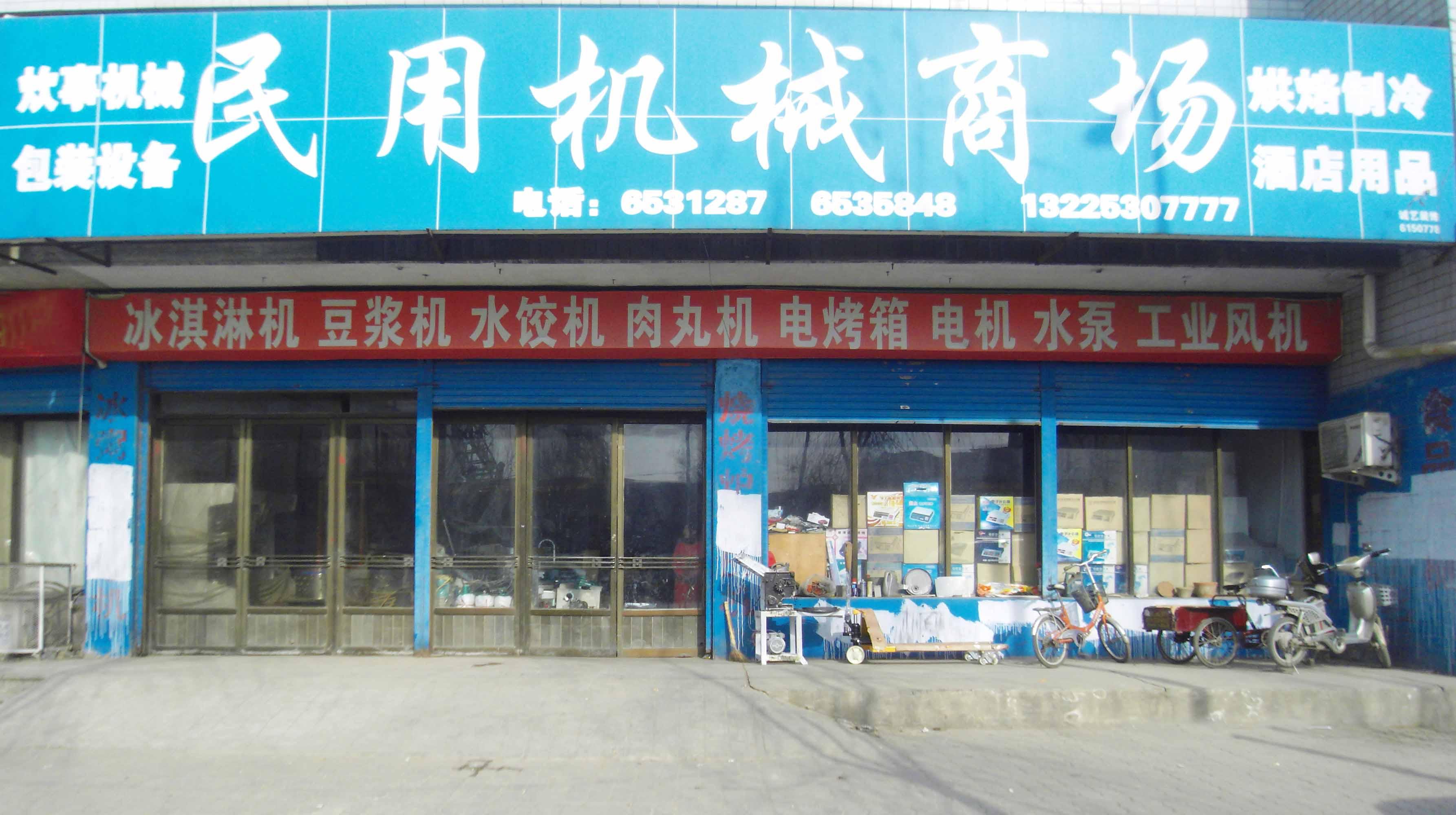 13853053299 传 真:0530-6535848 e-mail: 地 址:郓城县汽车站西100米图片