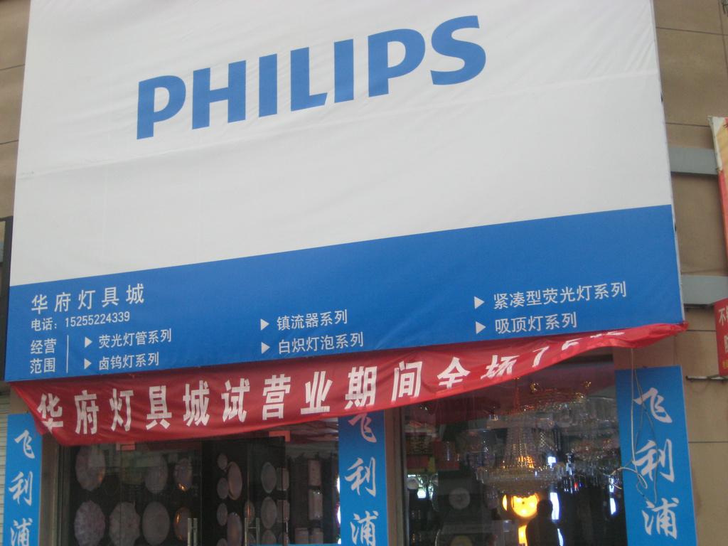 固镇县 飞利浦照明 固镇在线黄页信息 城市中 高清图片