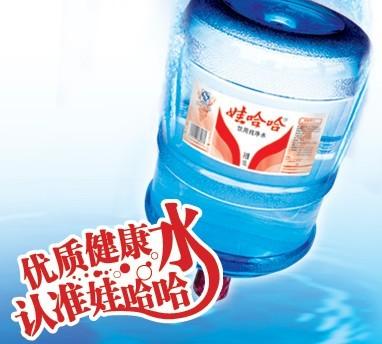 阎良娃哈哈饮用纯净水