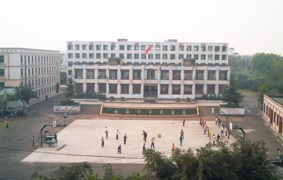 大足县雍溪中学